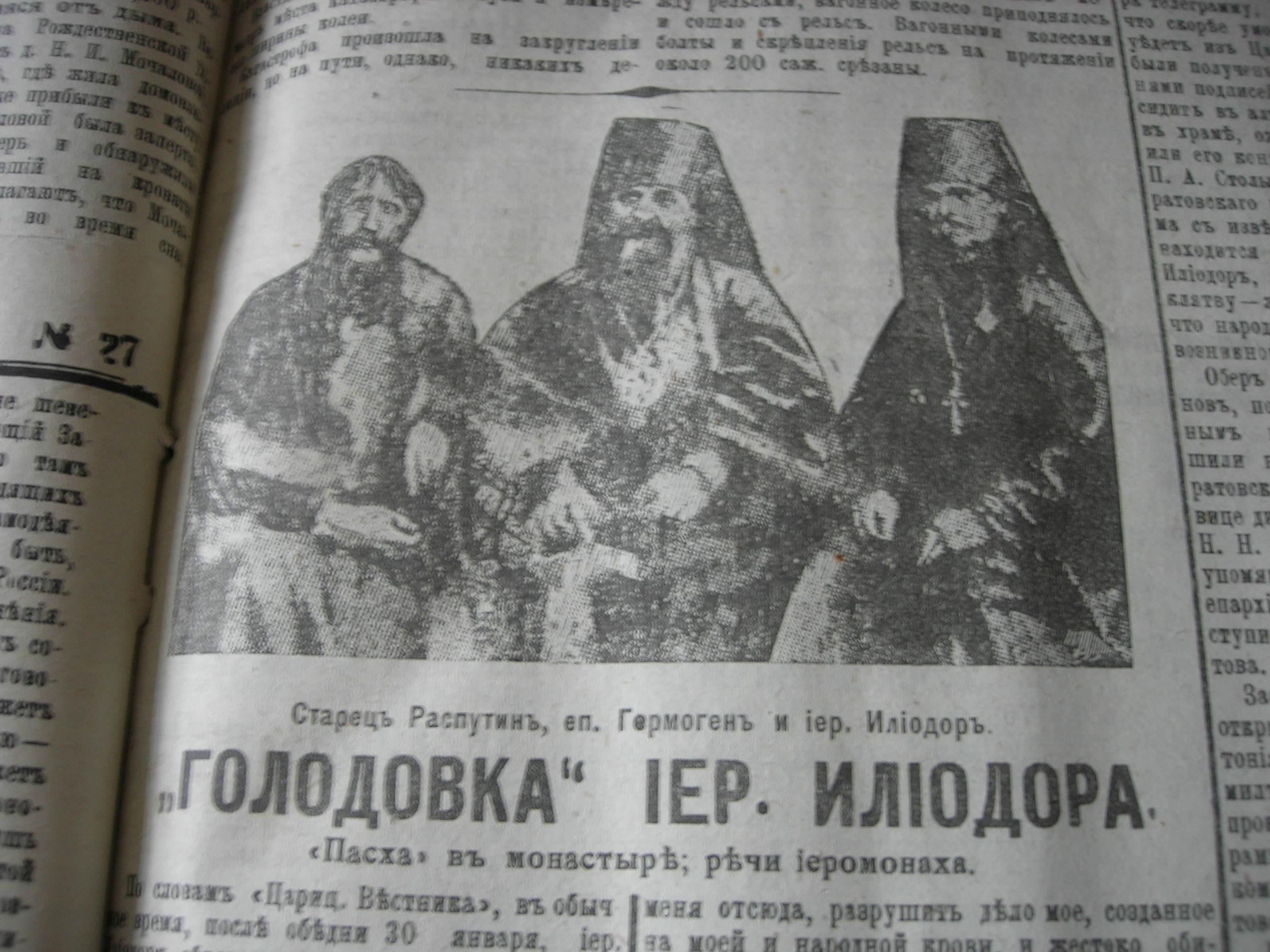 Знаменитая фотография епископа Гермогена, иеромонаха Илиодора и Распутина едва узнаваема в газетном варианте