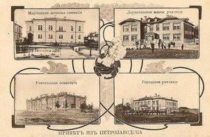 Учебные заведения Петрозаводска