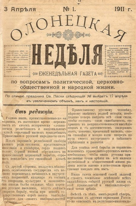 Газета �Олонецкая неделя�