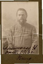 Прот.Н.Чуков. Октябрь 1918 г.
