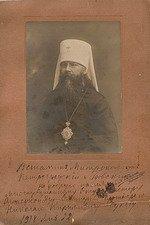 Митрополит Вениамин. Фото с дарственной надписью прот.Н.К.Чукову
