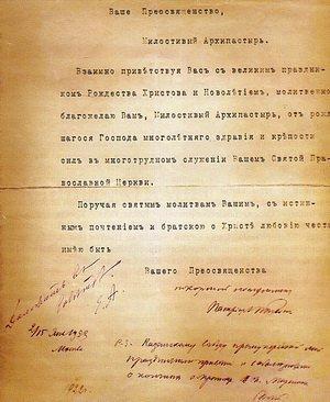 Поздравительное письмо Святейшего Патриарха Тихона