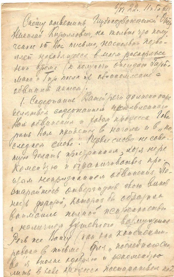 Письмо Л.Д. Аксенова прот.Н.Чукову от 6 июня 1922 г.