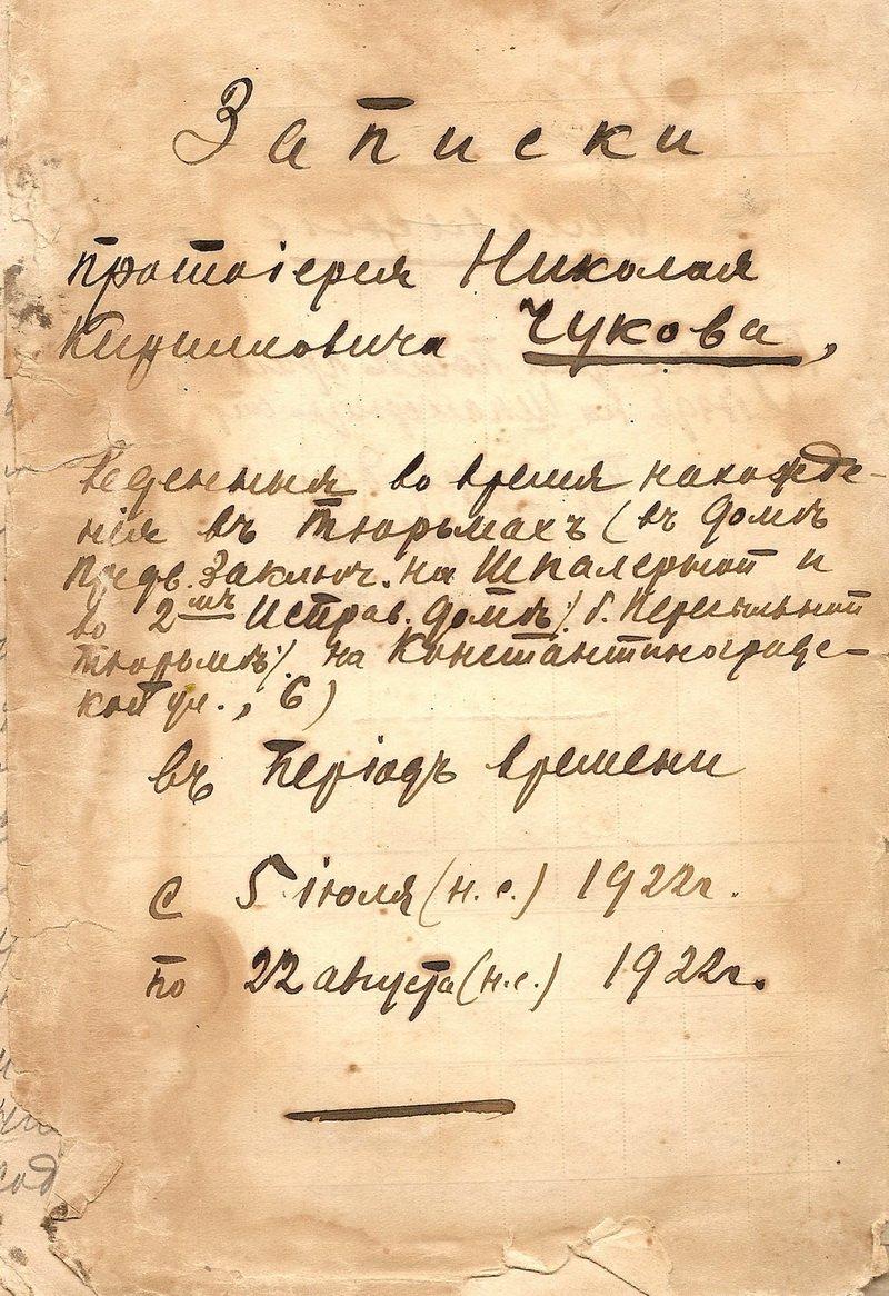 Записки прот.Н.Чукова после вынесения смертного приговора