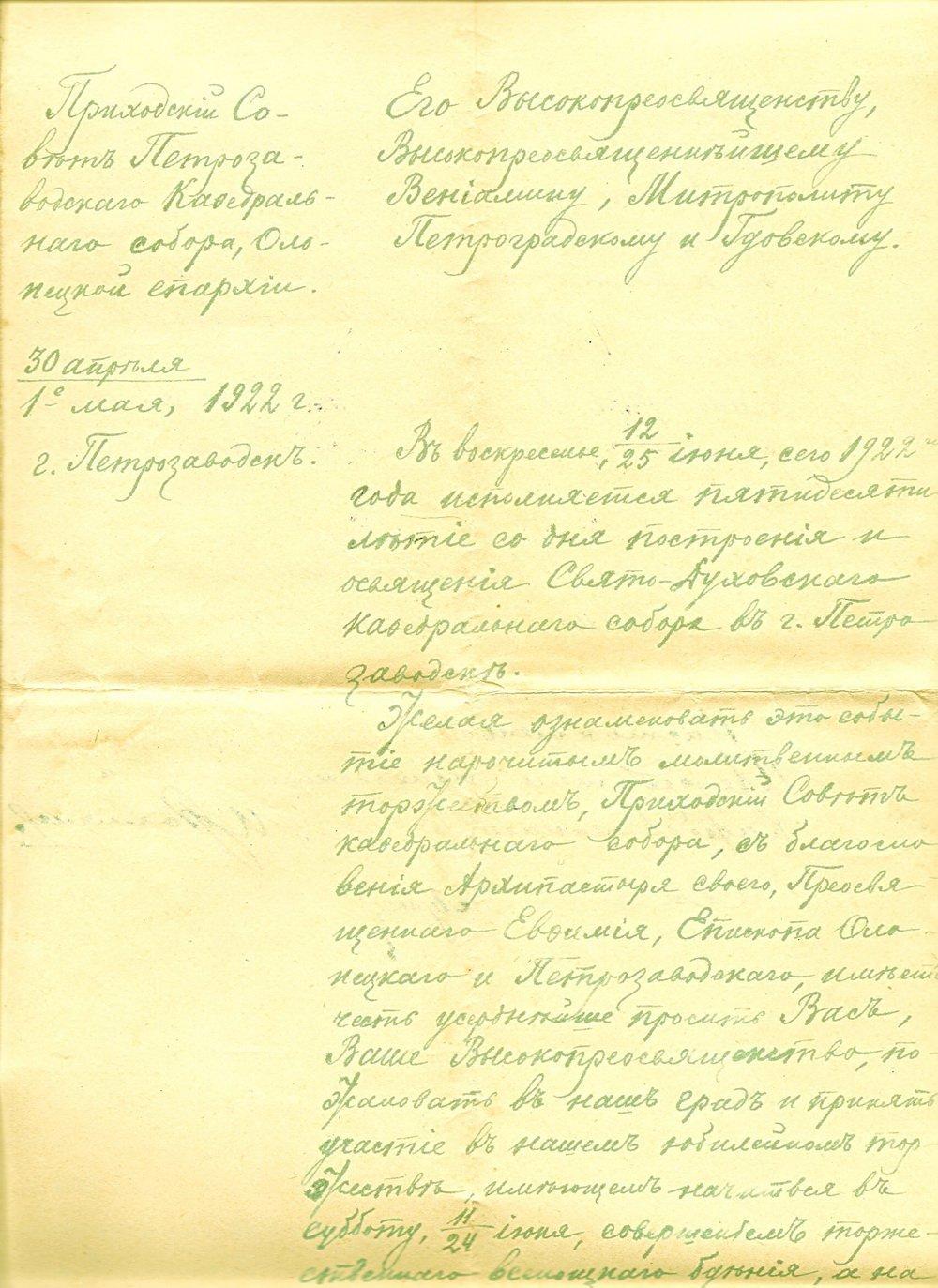 приглашение из Петрозаводска на юбилейные торжества кафедрального собора