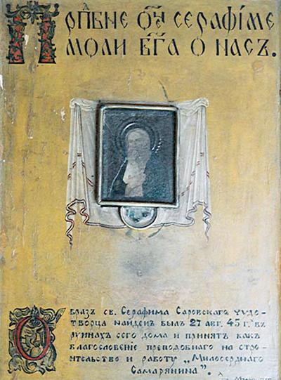 Икона св. Серафима Саровского