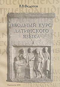 В.в языком с знакомство первое федотов латинским