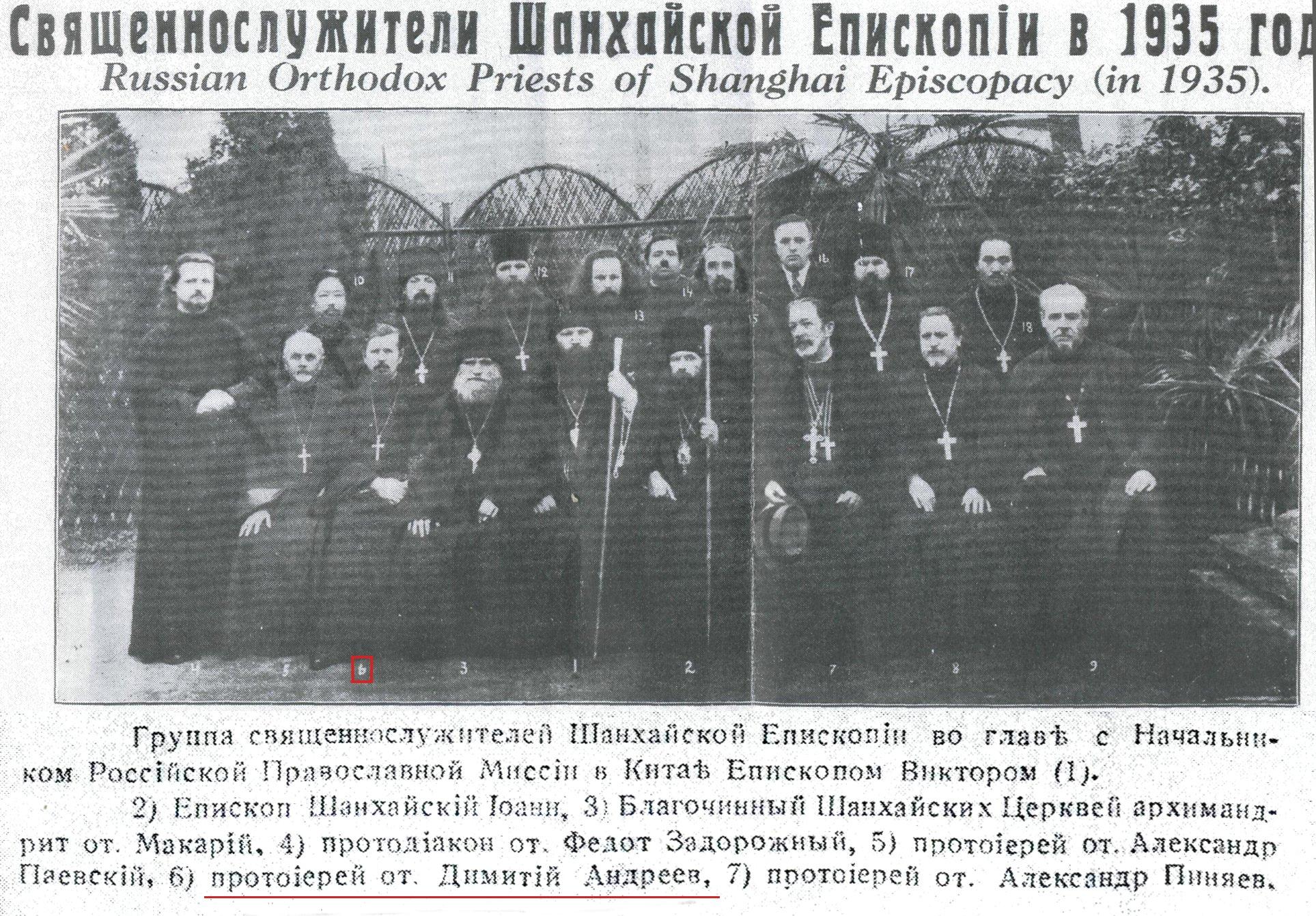 Svjaschennosluzhiteli_Shankhaiskoi_episkopii_1935_g.jpg