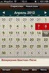 Православный Календарь На Андроид - фото 11