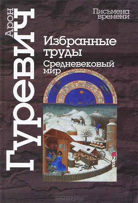 Название: категории средневековой культуры год выпуска: 1972 автор: ая