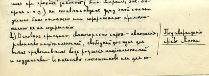 Монах Василий (Кривошеин). Фрагмент рукописи с  [Проектом] Положения Афона, 1941 г.