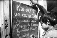 Влияние государственного атеизма на жизнь Русской Православной Церкви в 1960-е –1980-е годы