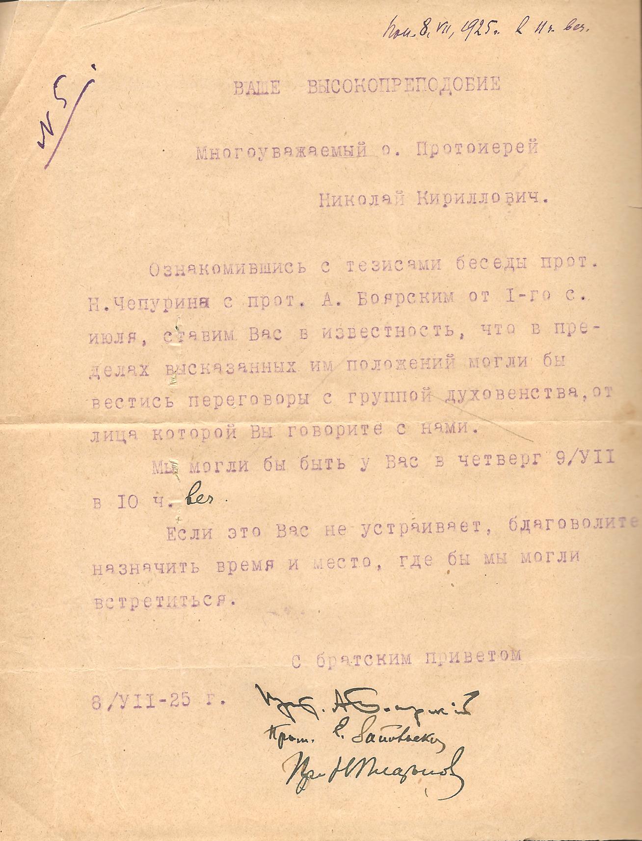 Письмо Боярского