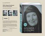 Мать Мария (Скобцова) – возвращение на родину