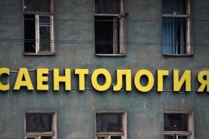 """Жалоба саентологической церкви Москвы на сайт """"РИА Новости"""""""