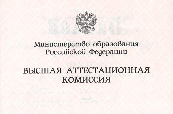 ВАК обновила перечень изданий для публикации результатов  ВАК обновила перечень изданий для публикации результатов диссертаций
