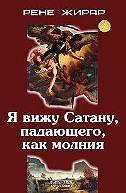 Рецензия на книгу Рене Жирара «Я вижу Сатану, падающего, как молния»
