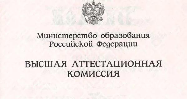 Кандидатская диссертация Тобольская епархия Русской Православной  Кандидатская диссертация Тобольская епархия Русской Православной Церкви в годы Первой мировой войны 1914 1918