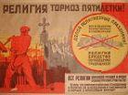 Богословское осмысление большевистской концепции «безбожной пятилетки» (время и техника)