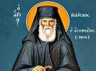 Образы богослова и пастыря в духовном наследии преп. Паисия Святогорца