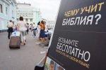 Как создать православный апологетический центр