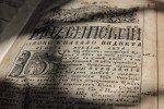 «Не солгать на святого»: Четьи-Минеи святителя Димитрия Ростовского