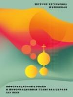 Евгения Жуковская о недавно вышедшей монографии «Информационные риски и информационная политика Церкви XXI века»